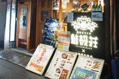 【SHAKEGARASOU】Salmon party in Ebisu! (Tokyo!!)