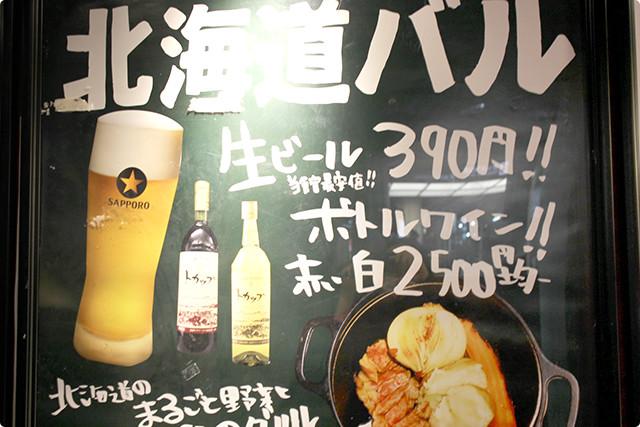 「北海道バル」の文字が。北海道バル…?体に優しそうなメニューが多く、気になったのですぐに入店。