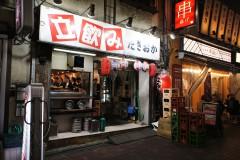 【Tachinomi TAKIOKA】Super low-cost Standing-bar in Ueno!!!!!