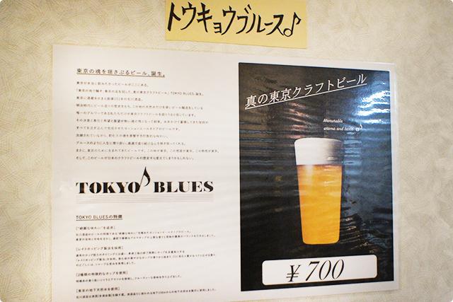 さらに壁を見ると、トウキョウブルースなる真の東京クラフトビールを謳うものを発見。