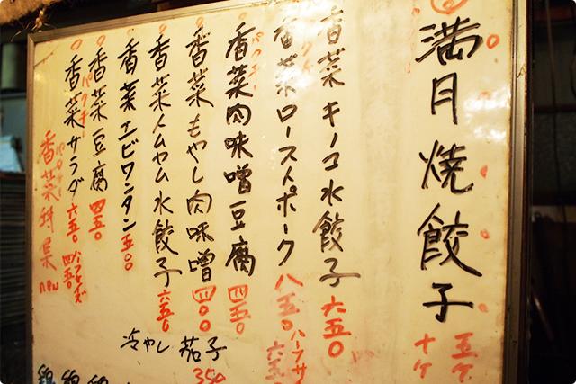 Classic hand written menu!