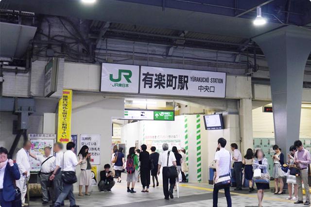 JR有楽町駅前という好立地がなんとも嬉しい!中央改札の目の前!!