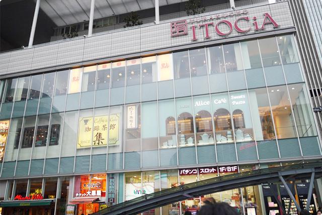 有楽町イトシアプラザの3階にあります☆