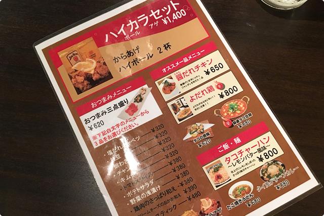 「ヤマトタコル」さんはおつまみも充実してるから二軒目、三軒目とかに使いやすい。