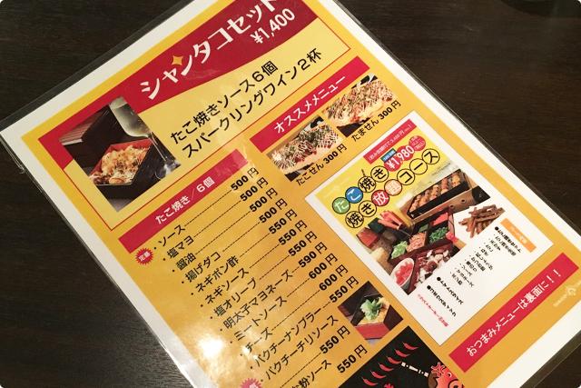『焼き放題コース』¥1,980 やってみたいな~。