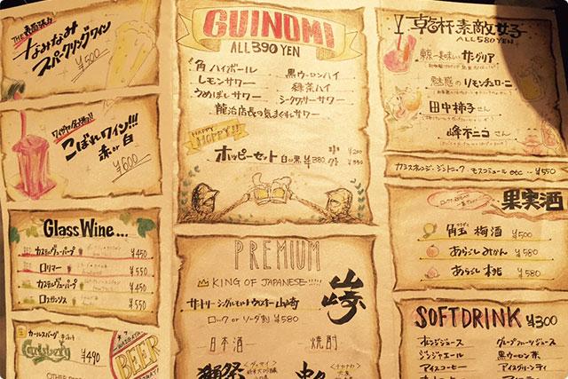ハイボールやレモンサワーが390円、ウーロン茶などのソフトドリンクが300円というのも嬉しいね。