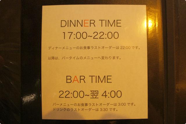 当日入店したのは22時過ぎ。。