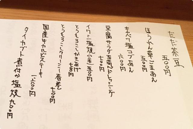 手書きのオススメメニュー