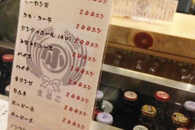 どぶ漬けされたドリンクはほぼ200円ですw