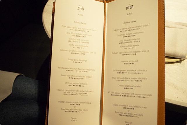 なんたって、6,000円のコースで12種類のお料理が楽しめる!