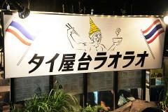 【LAOLAO】The real Thai kitchen in Tokyo! (Ebisu)